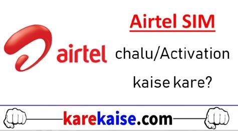 airtel-sim-chalu-kaise-kare