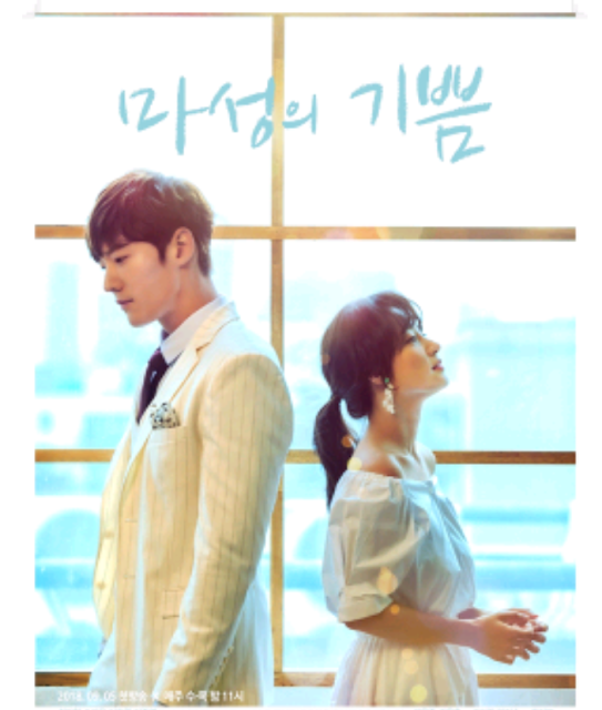 Devilish Joy drama korea september