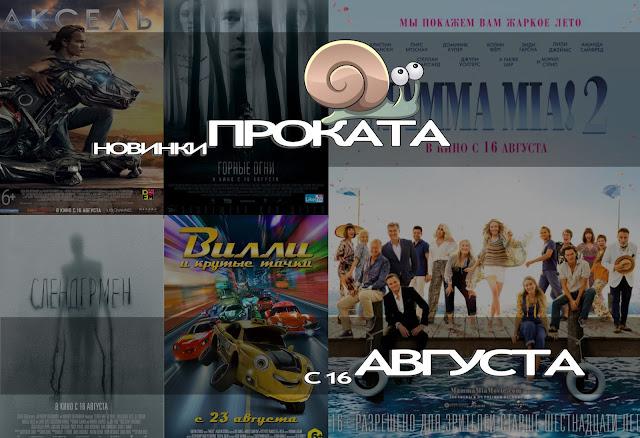 Какие фильмы можно будет посмотреть в кинотеатрах с 16 августа