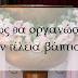 Πως θα οργανώσεις την τέλεια βάπτιση;
