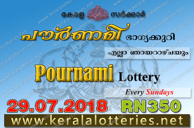 Kerala Lottery Results 29-07-2018 Pournami RN-350 Lottery Result keralalotteries.net, Kerala Lottery, Kerala Lottery Results, Kerala Lottery Result Live, Pournami, Pournami Lottery Results,