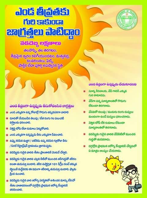 Summer Health Tips Sun Stroke Health Tips In Telugu