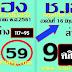 มาแล้ว...เลขเด็ดงวดนี้ 2ตัวตรงๆ หวยซอง ช.เฮง งวดวันที่16/6/61