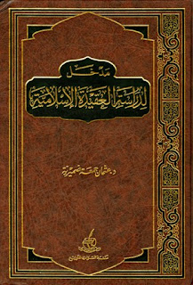 مدخل لدراسة العقيدة الإسلامية - عثمان جمعة ضميرية