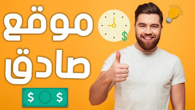 شخص ربح 90 يورو في يومان فقط عبر هذا الموقع الربحي الجديد مع أثبات الدفع