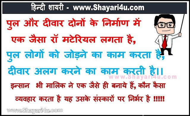 Hindi Nice Lines