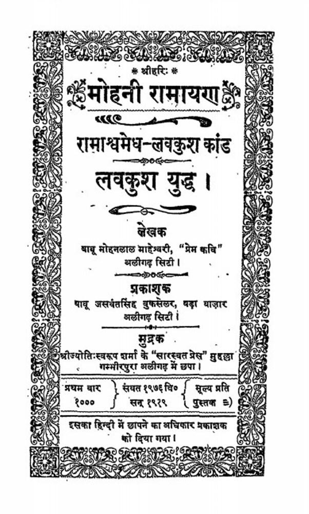 mohani-ramayana-babu-mohanlal-maheshwari-मोहनी-रामायण-बाबु-मोहनलाल-माहेश्वरी