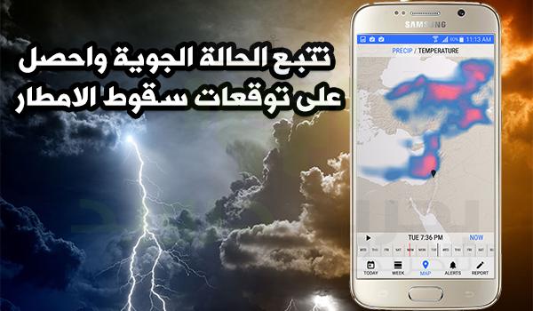 تتبع الحالة الجوية واحصل على توقعات سقوط الامطار من خلال تطبيق Dark Sky | بحرية درويد