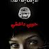 رواية حبيبي داعشي pdf لـ هاجر عبد الصمد