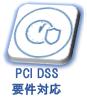 https://www.jtc-i.co.jp/product/ekran/ekransystem_pcidss.html