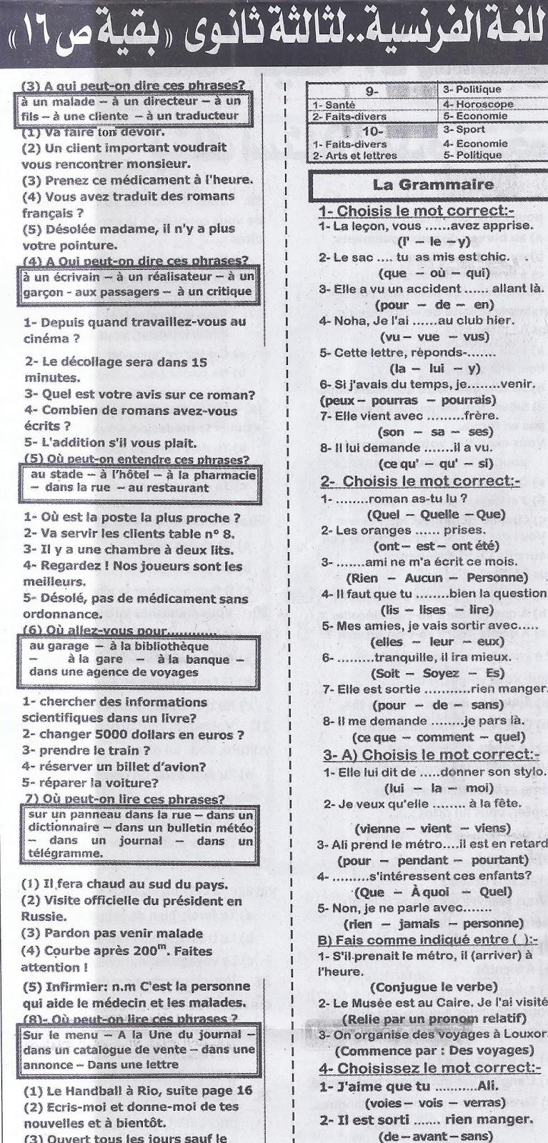 المراجعة النهائية ونماذج البوكليت والاسئلة المتوقعة لامتحان مادة اللغة الفرنسية للثانوية العامة للعام 2017 / 2018 بالاجابات النموذجية هنــا