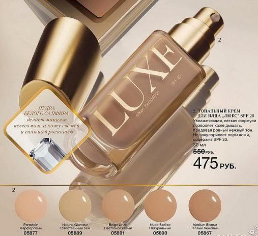 Luxe тональный крем цена купить сумку для косметики в украине