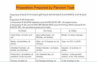 Preposition Notes of English grammar