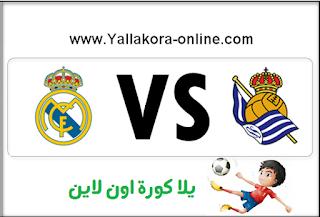 مشاهدة مباراة ريال سوسيداد وريال مدريد بث مباشر real sociedad vs real madrid بالدوري الاسباني