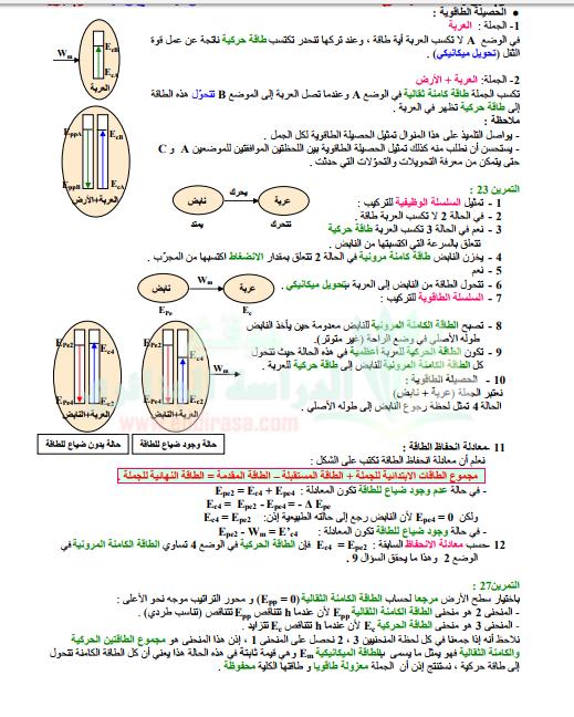 حلول تمارين الكتاب المدرسي فيزياء 2 ثانوي