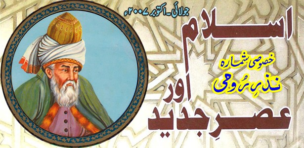 nazr-e-rumi-special-issue
