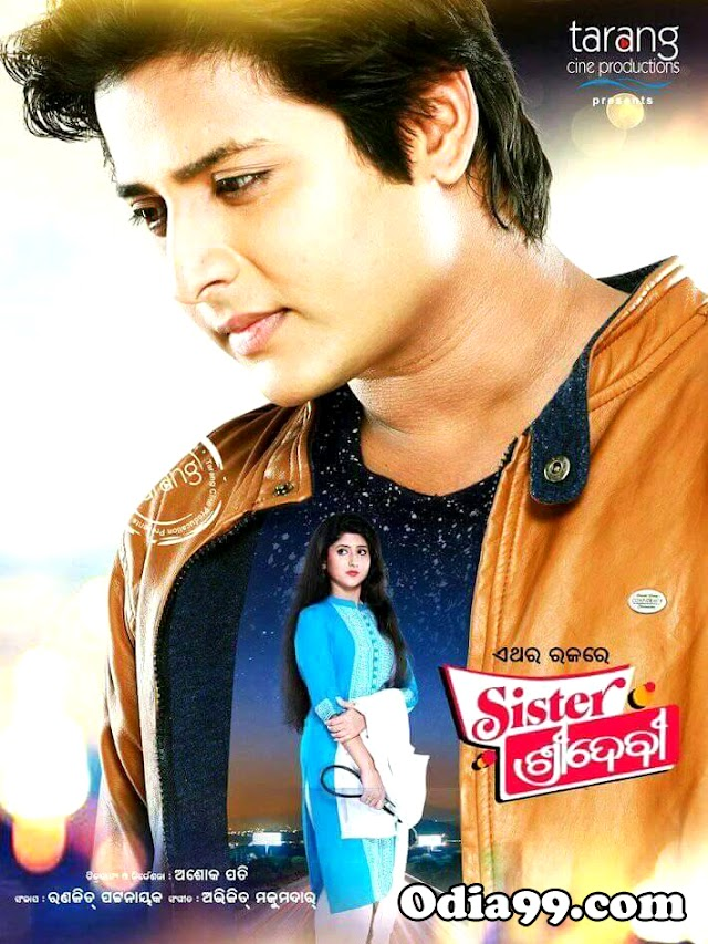 Sister Sridevi Odia Movie HD Video Song Full Movie Review,Poster Release Date