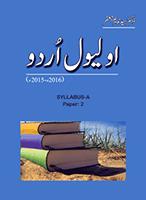 O Level Urdu (2015-2016) Syllabus A Paper 2 by Dr. Saeed Nadim Jafar