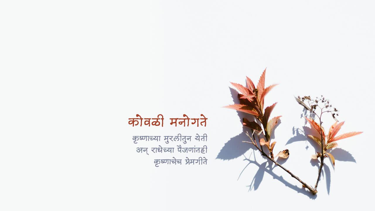 कोवळी मनोगते - मराठी कविता | Kovali Manogate - Marathi Kavita