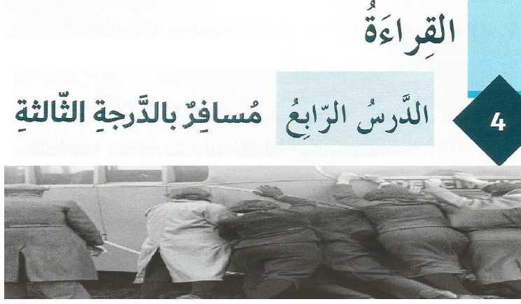 حل درس مسافر بالدرجة الثالثة لغة عربية للصف الثامن الفصل الاول  مناهج الامارات