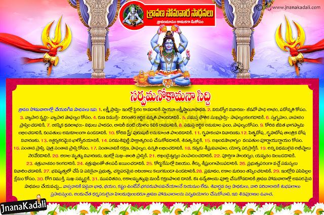 sravana masam significance, sravana masam importance, importance and greatness of sravana somavaram