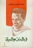 تحميل كتاب فى الحب والحياة pdf د.مصطفى محمود