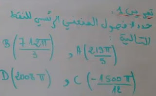 تصحيح التمرين 1 حول الحساب المثلثي للجذع مشترك علمي 2016