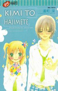 Kimi to, Hajimete