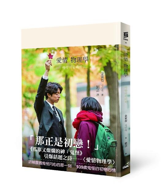 鬼怪經典詩集《也許星星會帶走你的悲傷》愛的物理學 月底推出中文版