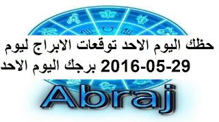 حظك اليوم الاحد توقعات الابراج ليوم 29-05-2016 برجك اليوم الاحد