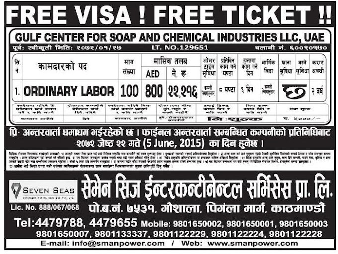 Free Visa ! Free Ticket ! job vacancy in UAE