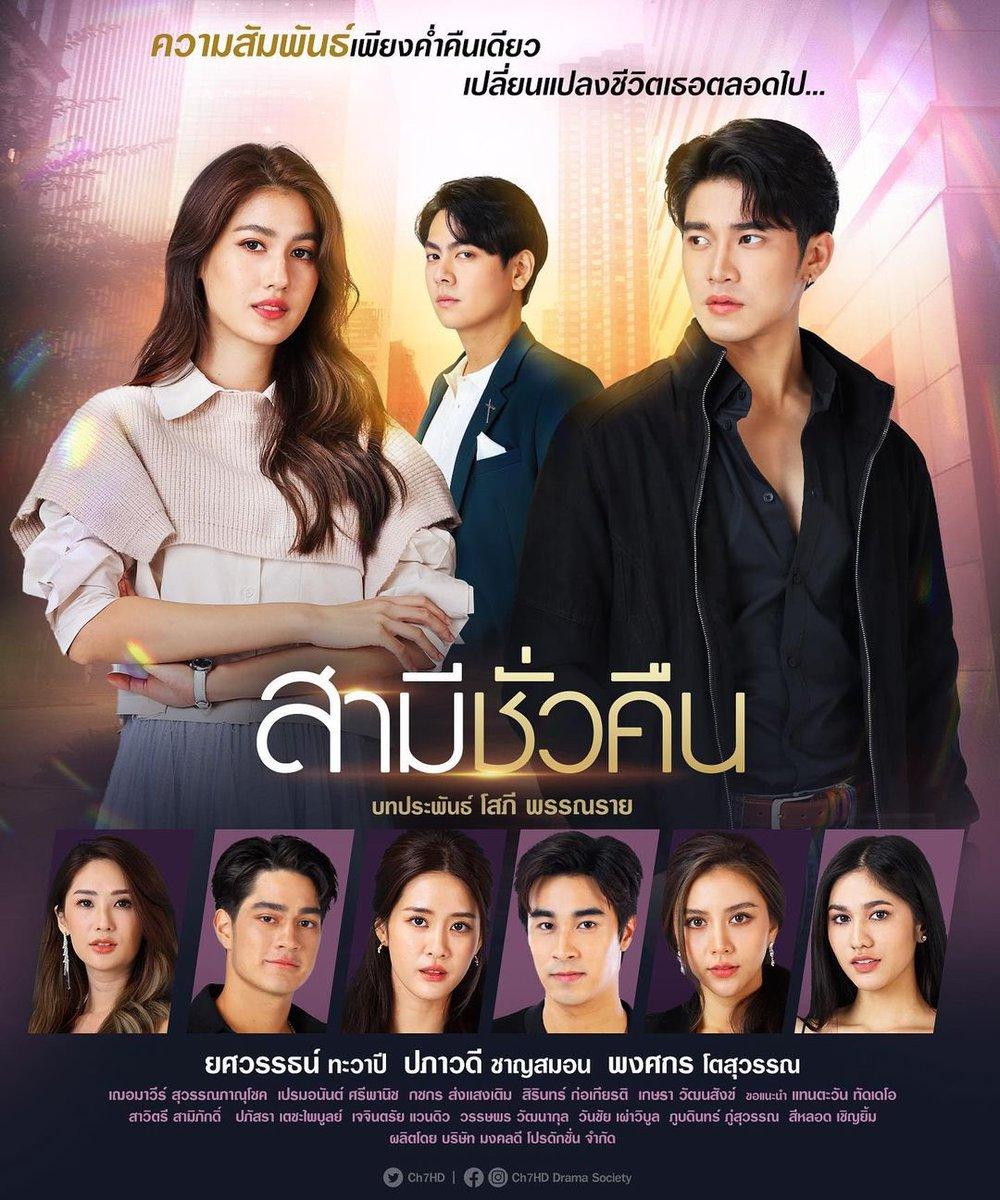 Người Chồng Một Đêm - Samee Chua Keun (2021)