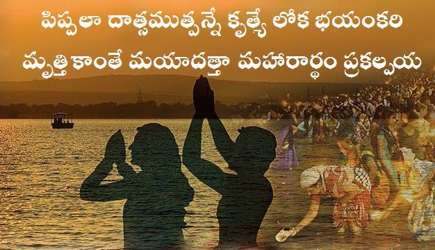 Krishna Pushkara snana manthram