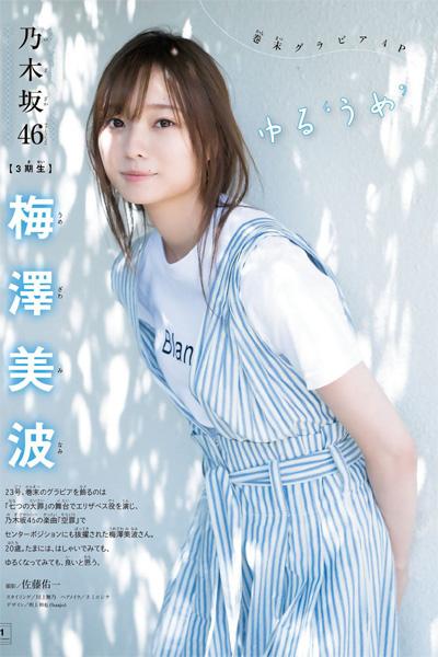 Minami Umezawa 梅澤美波, Shonen Magazine 2019 No.23 (少年マガジン 2019年23号)