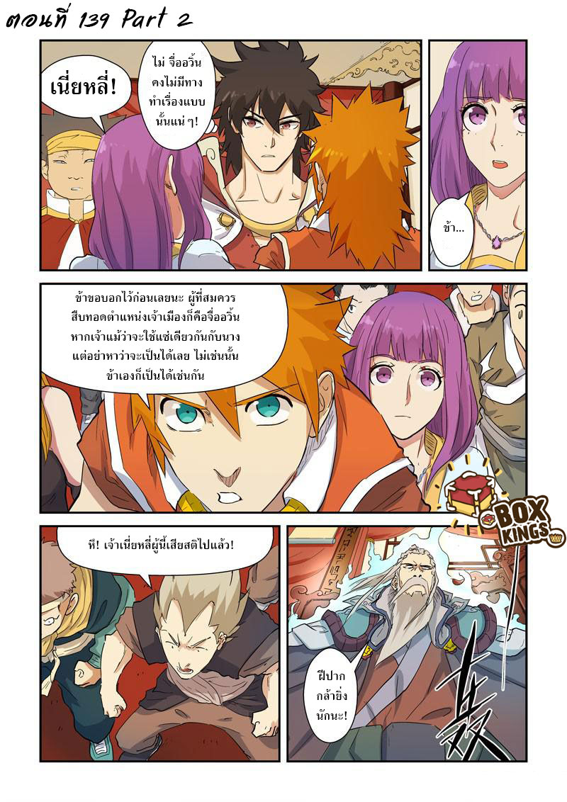Tales of Demons and Gods ตอนที่ 139.2 หน้า 1