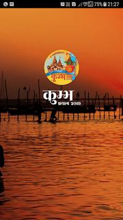 कुंभ 2019 की सारी जानकारियां एक ही क्लिक में होंगी सामने [Kumbh 2019 APP]