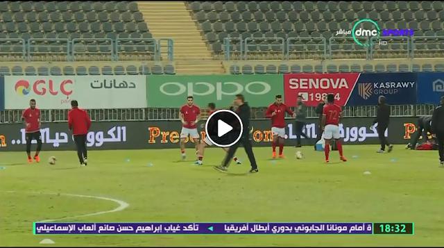مشاهدة مباراة الأهلى وأنبى اليوم 11 مارس 2018 بث مباشر يوتيوب