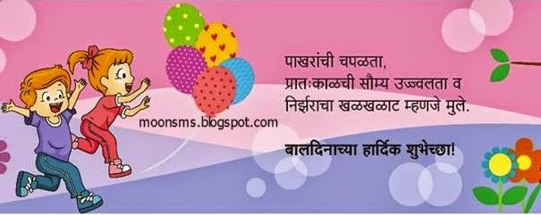 Happy Childrens Day sms message Marathi wallpaper photo ...
