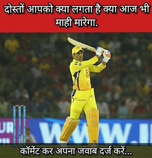 CSK vs MI IPL Live Updates Funny Images