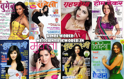 Hindi Magazines for Women