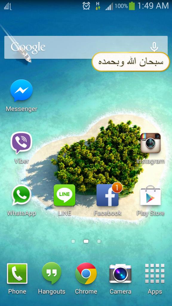 تطبيق أذكار المسلم للأندرويد لعرض الاذكار والادعية بشكل تلقائي علي هاتفك Auto- Athkar for muslims APK 3.2