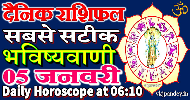06 January 2019 Rashifal in Hindi