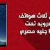 افضل ثلاث هواتف اندرويد بسعر 3000 جنية مصري شامل المواصفات والمعلومات الكاملة  !