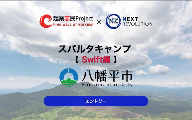 スパルタキャンプ in 八幡平市【Swift編】LP