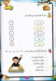 16640917 311009612634966 7481056127365795659 n - كتاب الإختبارات النموذجية في اللغة العربية س1
