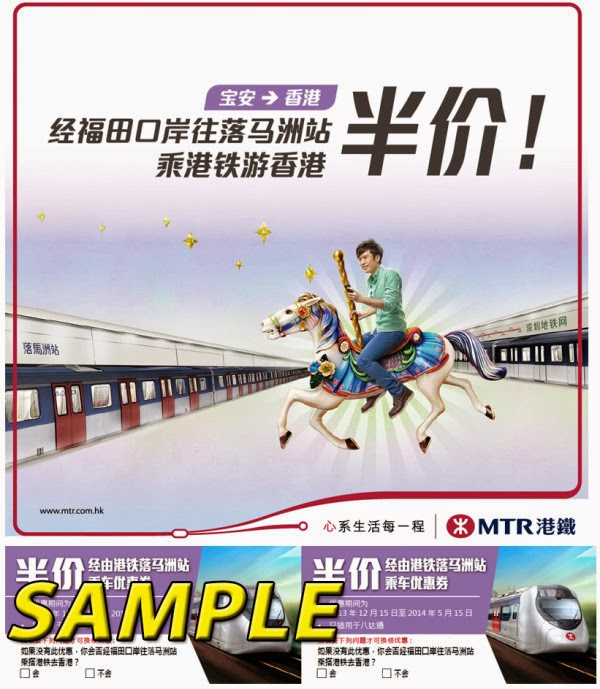 車票 Tickets : 經福田口岸往落馬洲站半價優惠 (2013.12.15-2014.05.15)