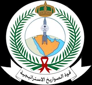 الأوراق المطلوبة وشروط ورابط التسجيل والقبول في وظائف قوة الصواريخ الاستراتيجية 1439 للسعوديين
