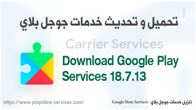 Download Google Play Services