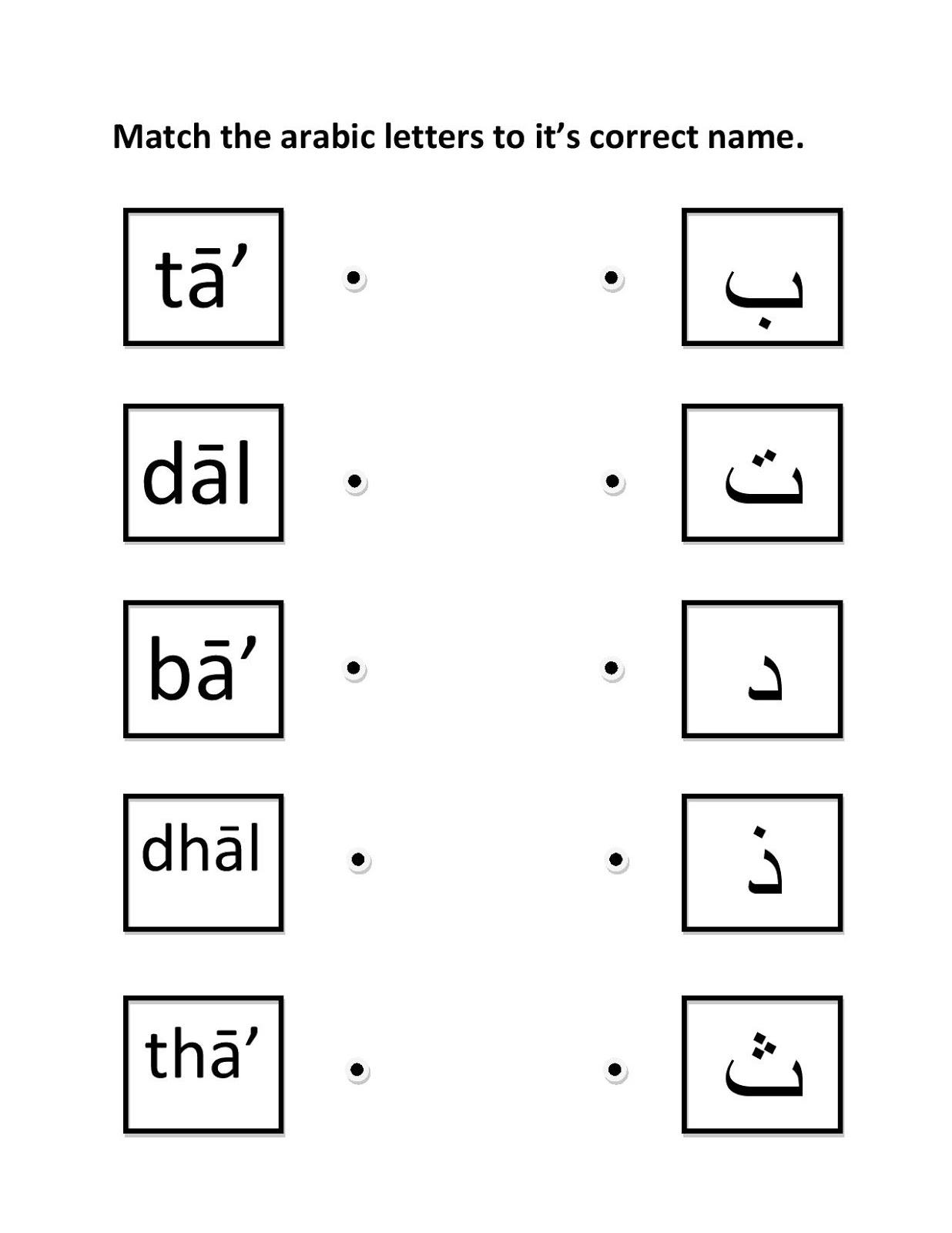 Worksheet Arabic Script