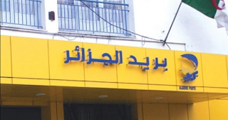 سبقلي خدمة جديدة لبريد الجزائر sabbakli